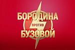 Бородина против Бузовой. 354-я серия (20/01/2020)