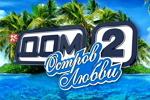 Дом-2 (20 января 2020) Остров Любви