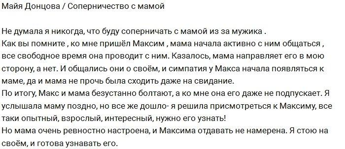 Майя Донцова: Я не отдам маме Максима!