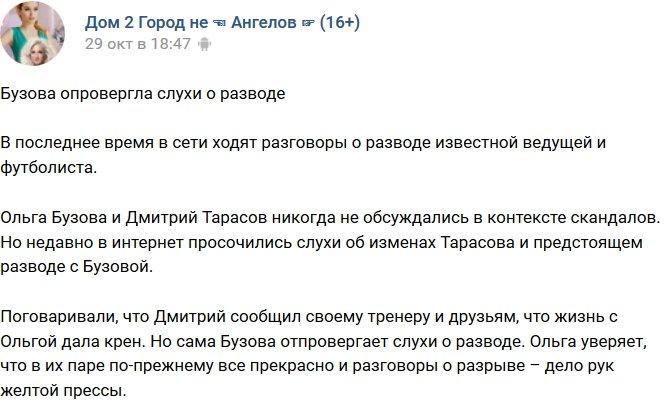 Ольга Бузова: Разговоры о разводе - происки желтой прессы!
