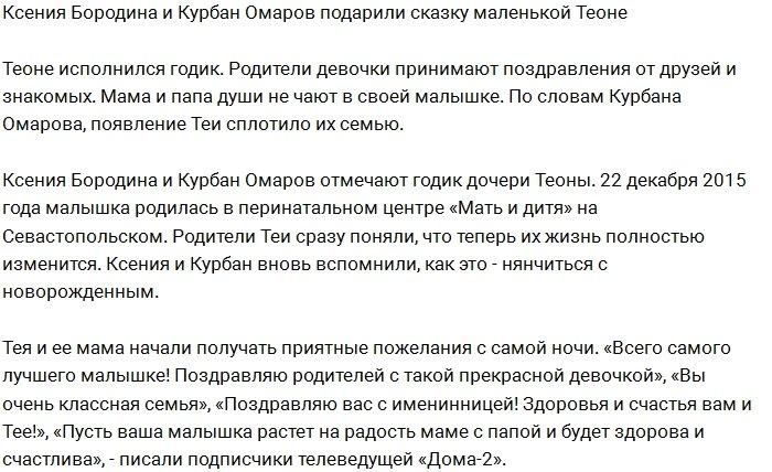 Поздравления к курбану омарову