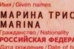 Марина Тристановна: Все меня спрашивают о моём имени