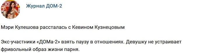 Новости журнала Дом-2 (27.02.2018)