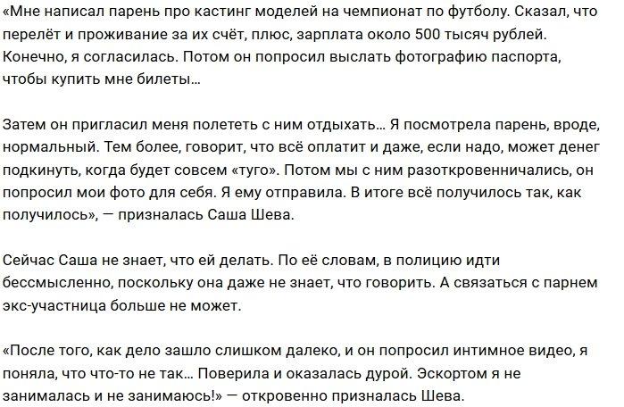 Александра Шева была замечена в эскорте