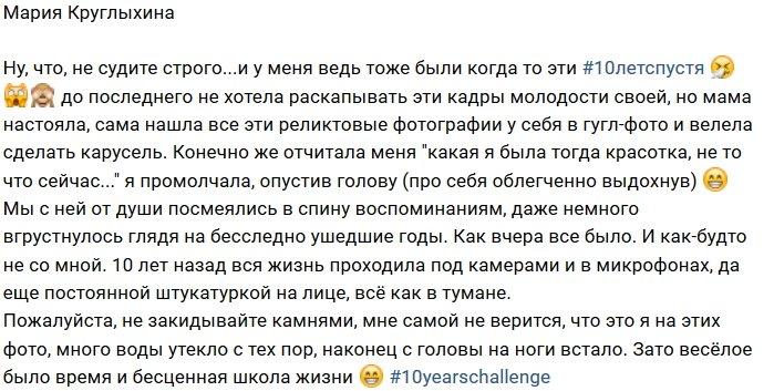 Мария Круглыхина: Не верится, что это было