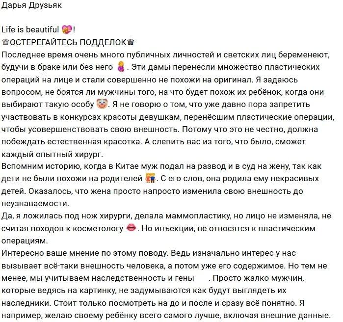 Дарья Друзьяк: Дети будут похожи на оригинал