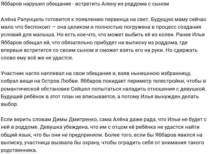 Илья Яббаров вновь обманул доверие Алёны Савкиной