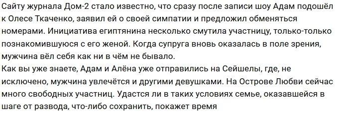 Египтянин Адам Садек при жене приставал к Олесе Ткаченко