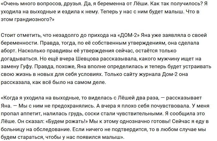 Яна Шевцова: Да, я беременна от Лёши
