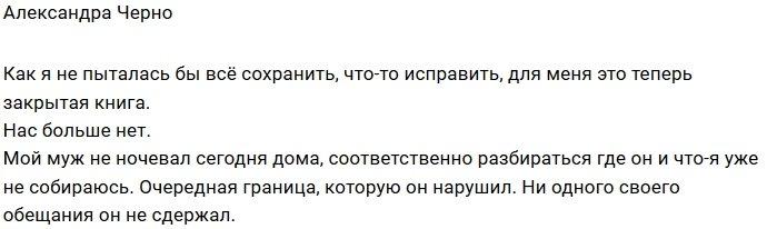 Александра Черно: Муж не ночевал дома