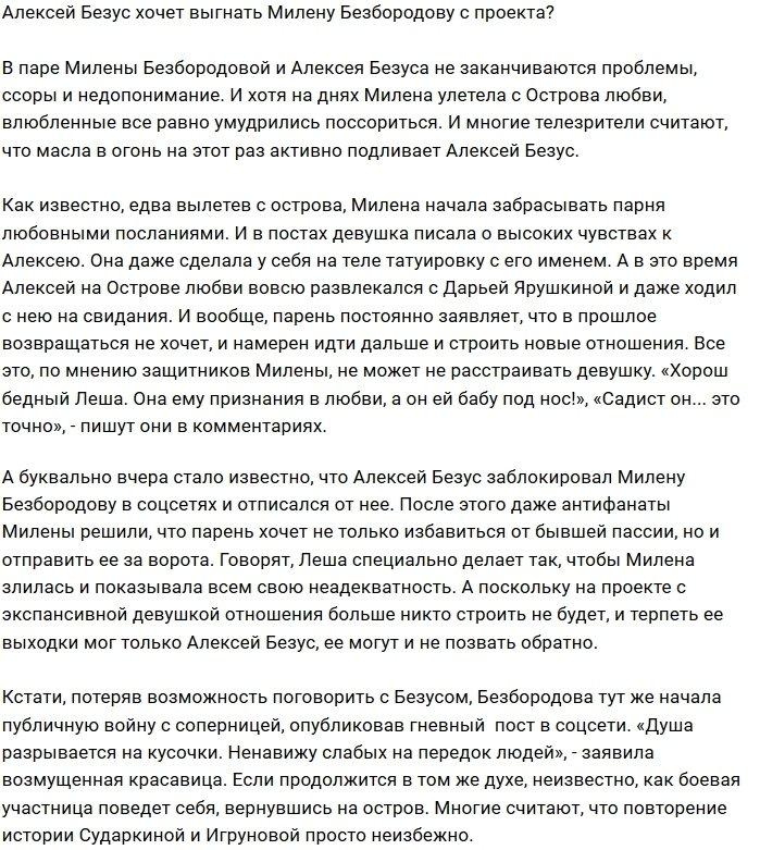 Алексей Безус надеется выгнать за ворота Милену Безбородову?