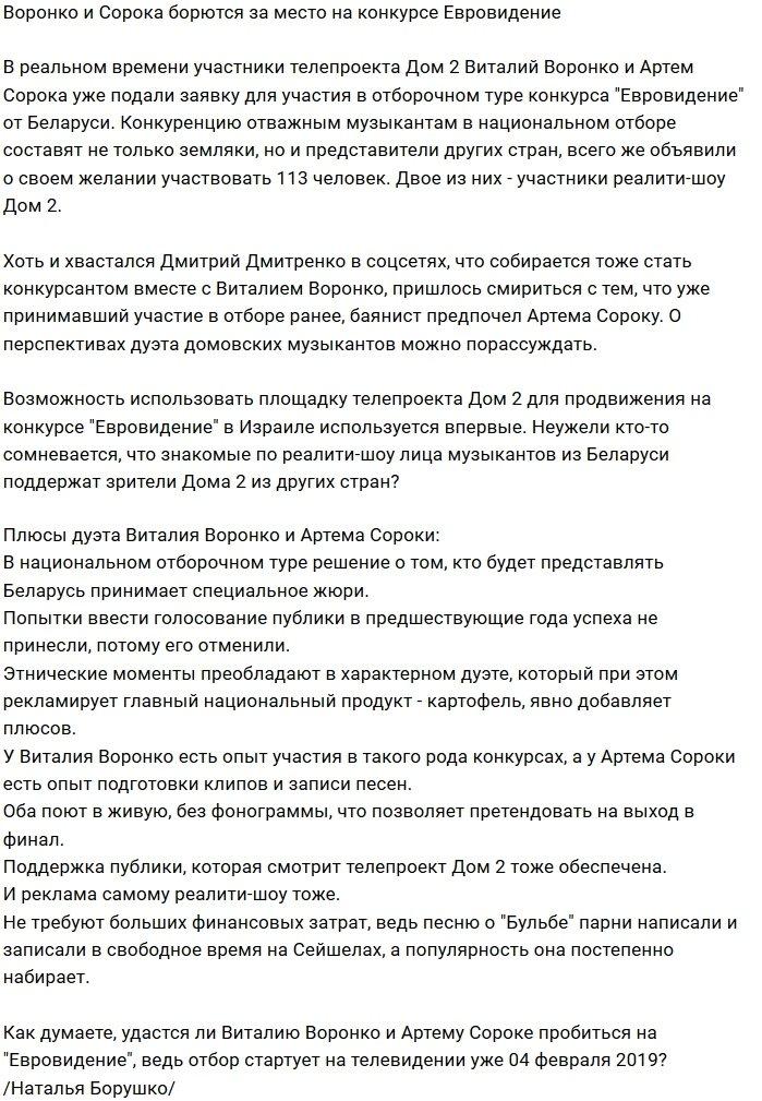 Артём Сорока и Виталий Воронко мечтают попасть на Евровидение