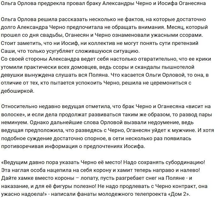 Ольга Орлова предвидела скорый развод Оганесянов