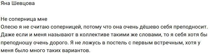 Яна Шевцова: Мне она не соперница