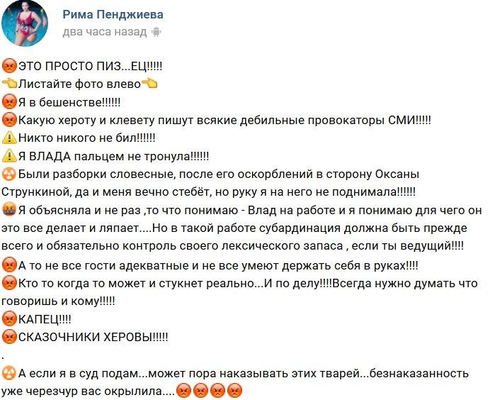 Рима Пенджиева шокирована выдумками СМИ