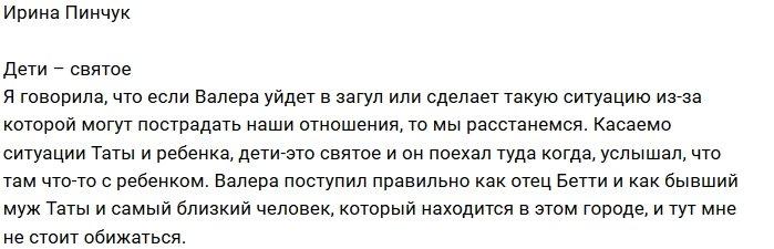 Ирина Пинчук: Валера поступил как настоящий отец!