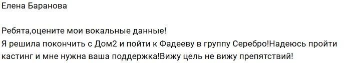 Елена Баранова захотела стать солисткой группы «Серебро»