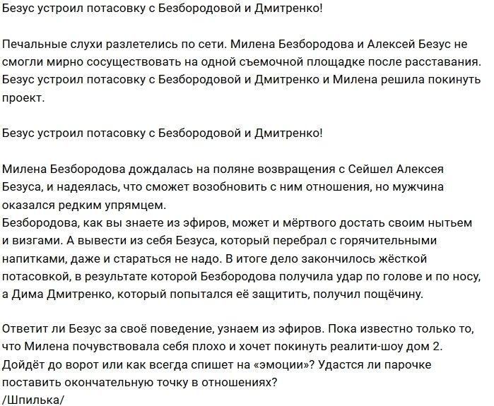 Алексей Безус подрался с Миленой Безбородовой