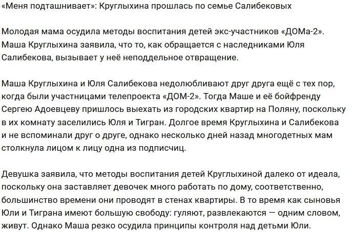 Мария Круглыхина: От их методов меня просто подташнивает