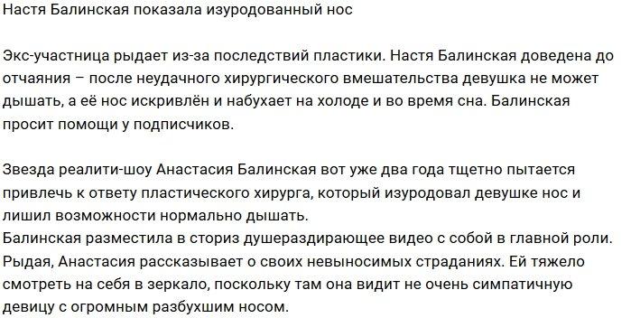 Настя Балинская: Ты, вонючий урод, посмотри на мой нос!