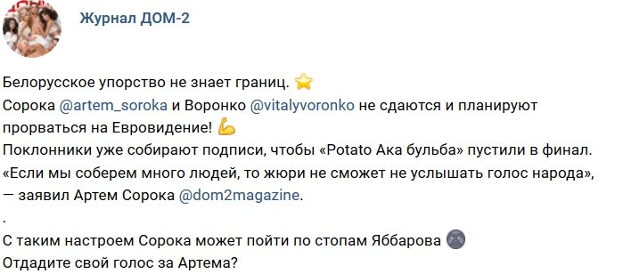 Новости журнала Дом-2 (6.02.2019)