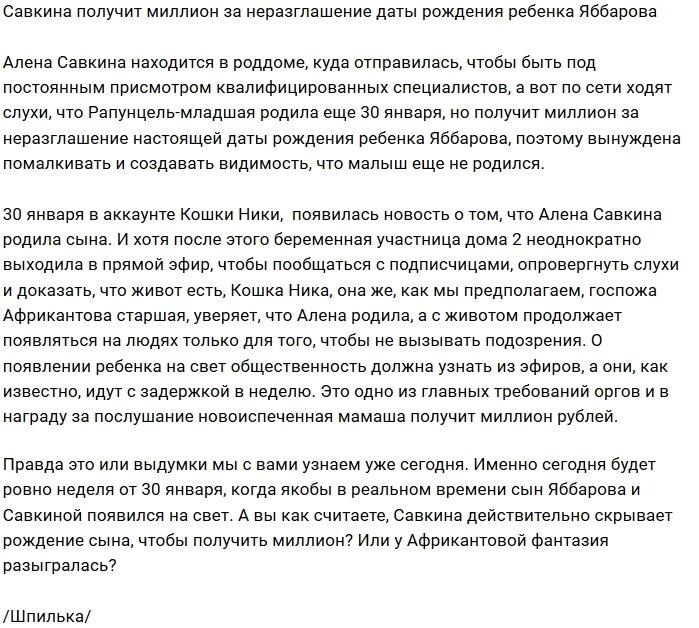 Алёна Савкина стала богаче на миллион за неразглашение даты родов
