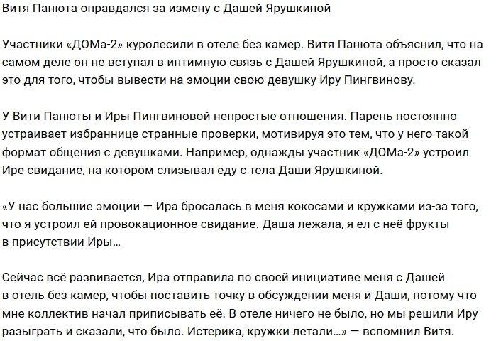 Виктор Панюта: Ире нужно работать над собой