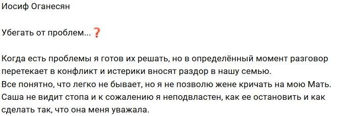 Иосиф Оганесян: Не позволю Саше кричать на мать