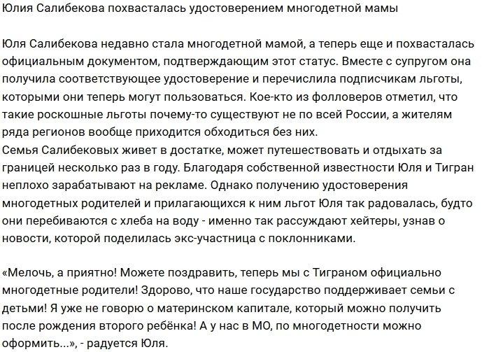 Семья Салибековых официально признана многодетной