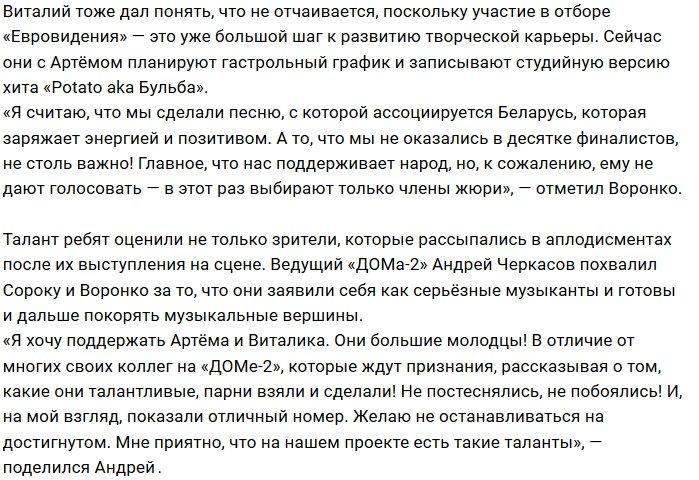 Белорусское жюри не оценило выступление Воронко и Сороки