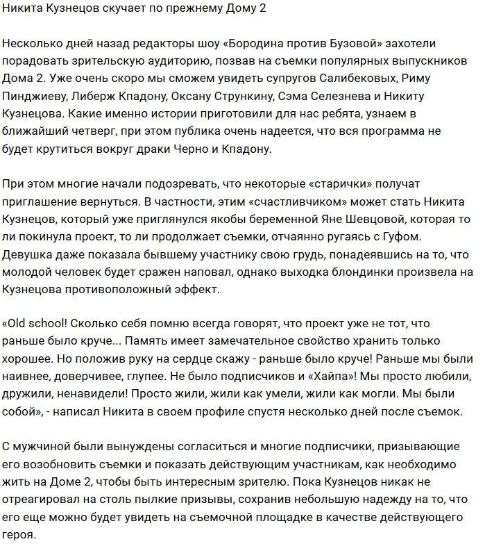 Никита Кузнецов: Проект уже не тот, что раньше