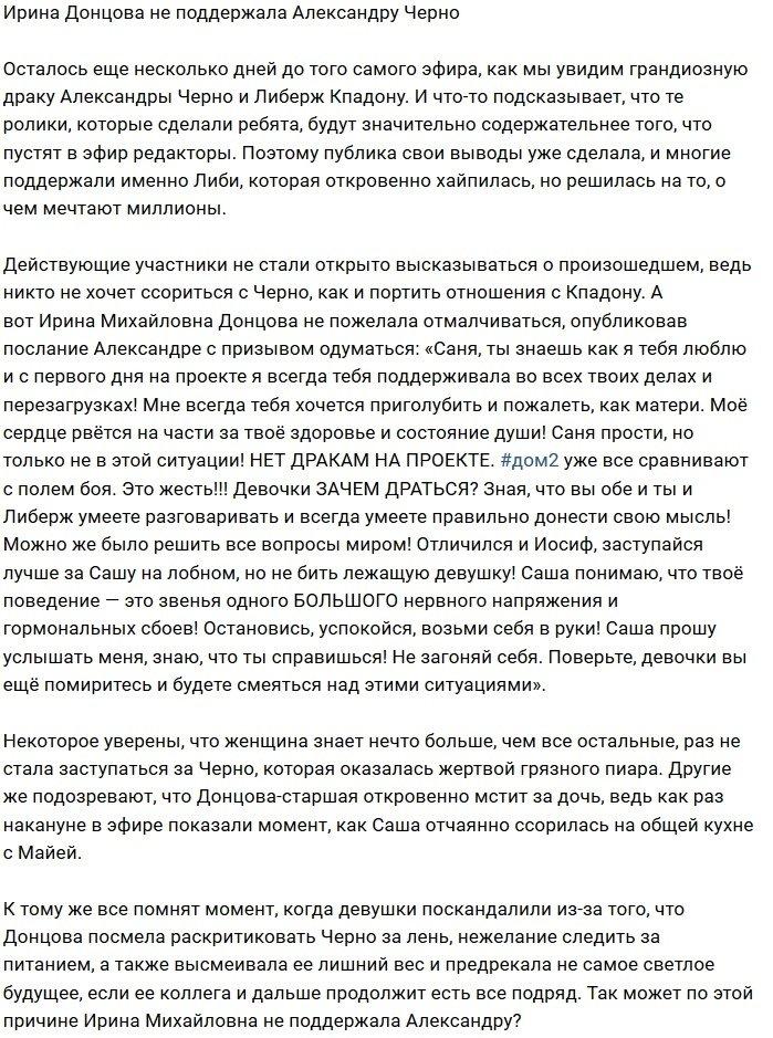 Ирина Донцова пытается достучаться до Александры Черно