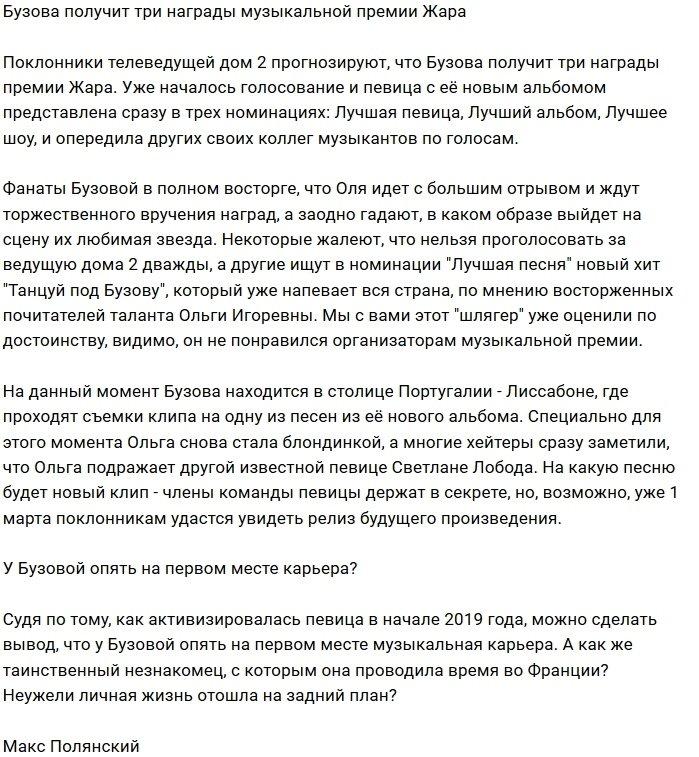 Ольга Бузова надеется получить несколько наград премии Жара