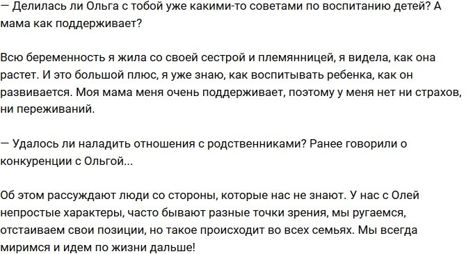 Алена Савкина: Я хочу рожать одна!