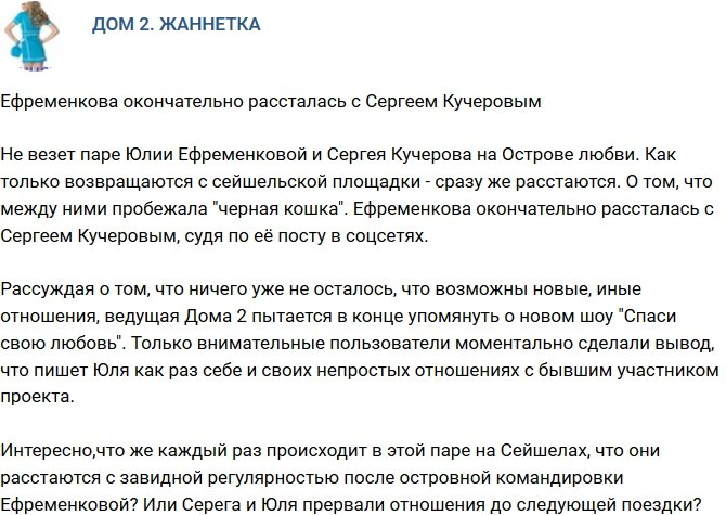 Мнение: Курортный роман Ефременковой подошел к концу?