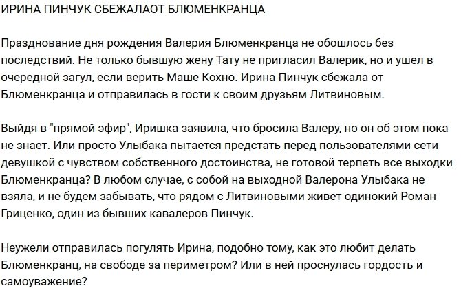 Ирина Пинчук бросила Валерия Блюменкранца
