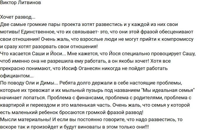 Виктор Литвинов: Ребята долго держали в себе настоящие проблемы