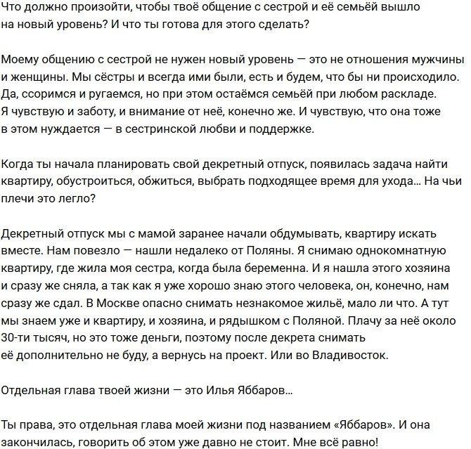 Алена Савкина: Мужчинам я все так же интересна