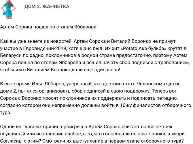 Мнение: Артем Сорока идет по стопам Яббарова