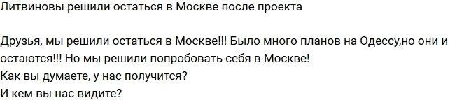 Виктор Литвинов: Мы решили попробовать себя в Москве!