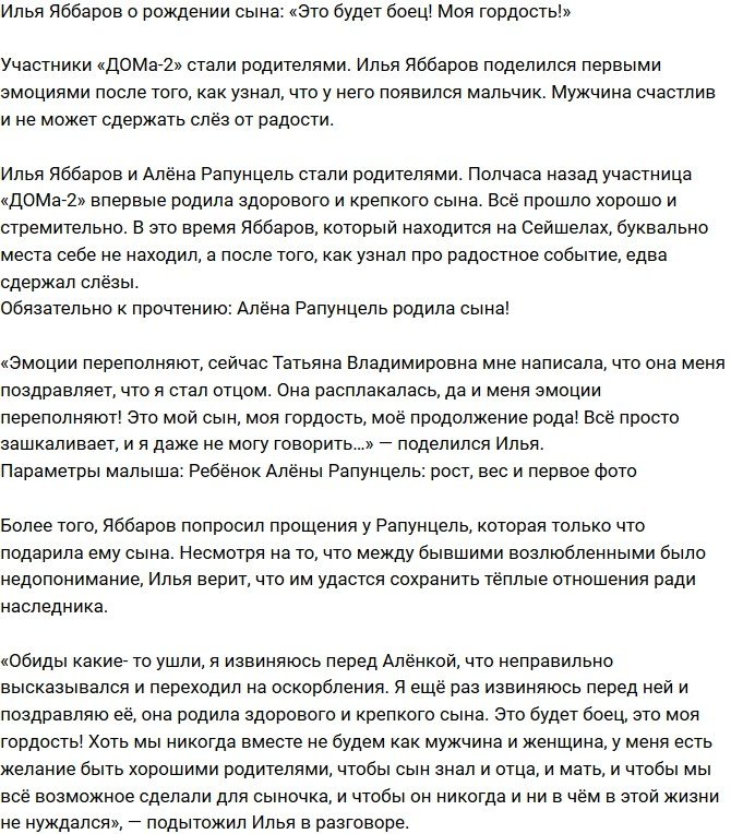 Илья Яббаров: Эмоции зашкаливают!