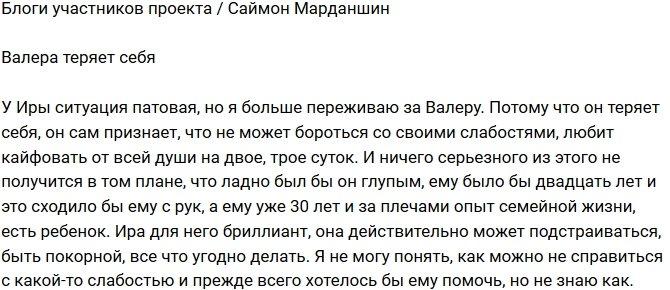 Саймон Марданшин: Он не может бороться со своими слабостями!