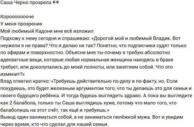 Александра Черно: Влад открыл мне глаза!