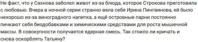 Мнение: Сахнов отравился стряпней Строковой
