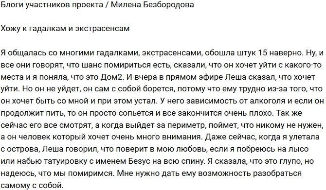 Милена Безбородова: Шанс помириться есть!