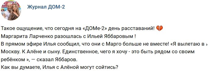 Новости журнала Дом-2 (10.02.2019)