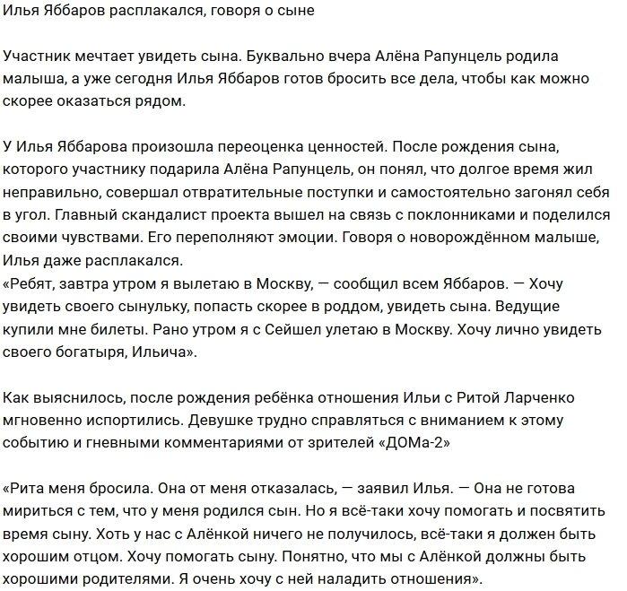 Илья Яббаров льёт слёзы, узнав о рождении сына