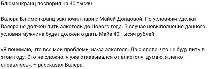 Блог редакции: Блюменкранц не будет петь из-за спора