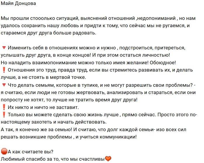 Майя Донцова: Нужно иметь обоюдное желание