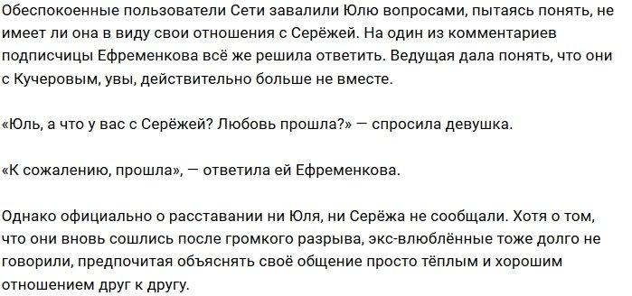 Юлия Ефременкова вновь рассталась с Сергеем Кучеровым
